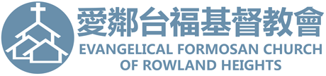 愛鄰台福基督教會 Evangelical Formosan Church of Rowland Heights